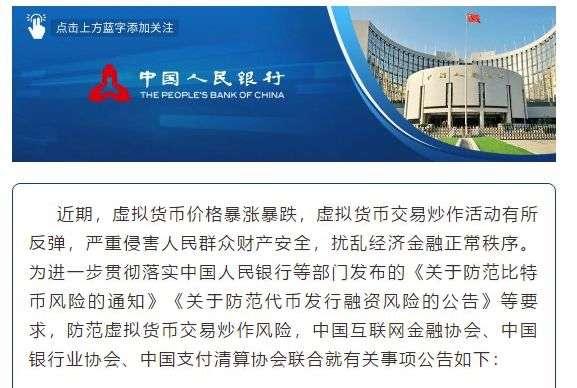 中國禁止加密幣交易(圖:中國人民銀行).jpg