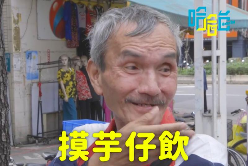 (圖 / 翻攝自YouTube哈哈台)