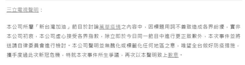 (圖/取自三立新聞網)