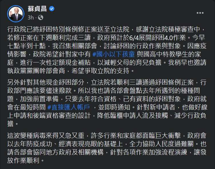 (圖/取自蘇貞昌臉書)