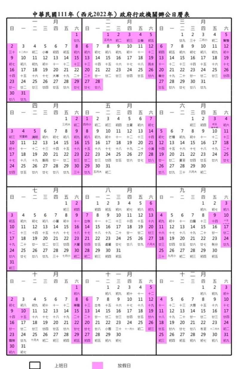111年行事曆(圖/取自行政院官網)
