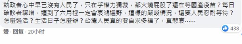 蔡英文的一番言論在網絡上引起討論,有台灣網民遺憾稱,「執政者心中早已沒有人民了,只在乎權力獨裁。」(劉瑞思提供)