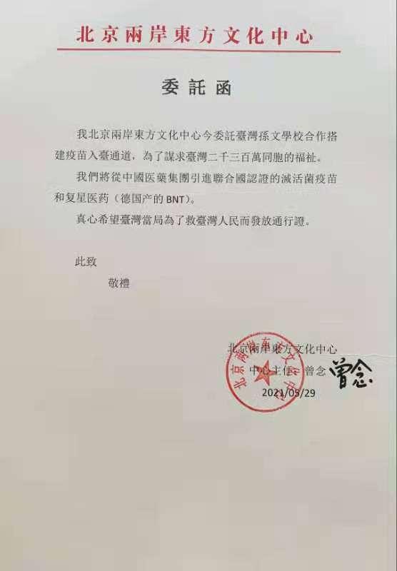 北京兩岸東方文化中心捐贈新冠疫苗公文。(孫文學校提供)