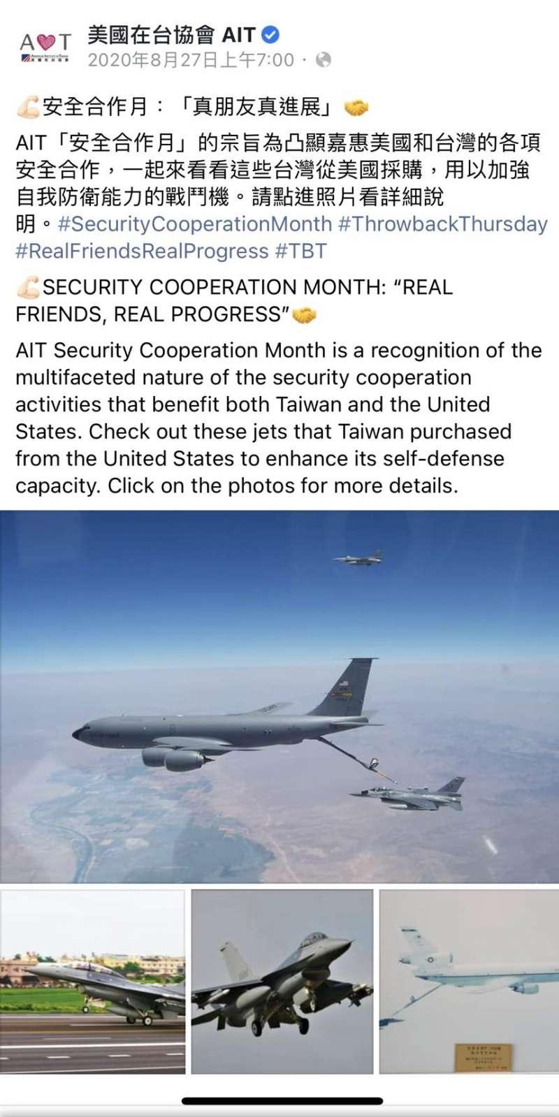 20210529-2020年8月,美國在台協會在臉書以安全合作月:「真朋友真進展」為題,發布一系列我對美採購F-16照片。(取自AIT臉書)