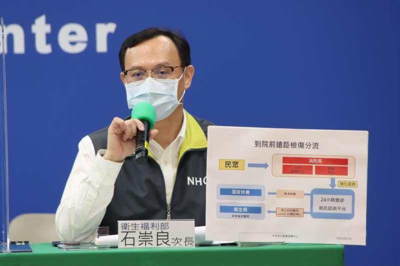 中央流行疫情指揮中心30日記者會,衛福部次長石崇良出席。(指揮中心提供)