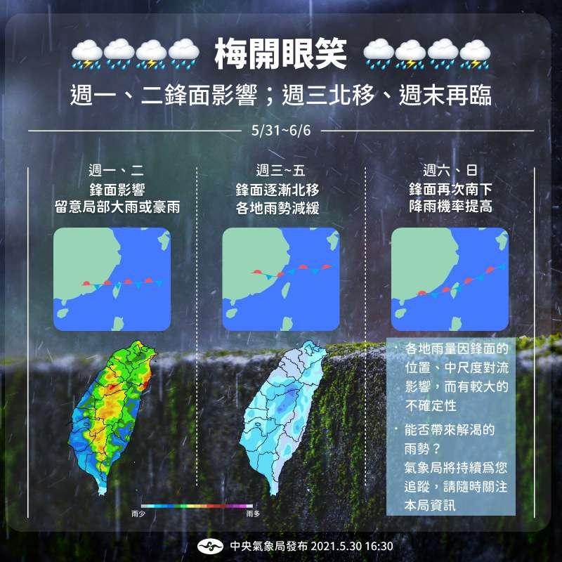 梅雨季 梅雨(圖/取自報天氣 - 中央氣象局臉書)