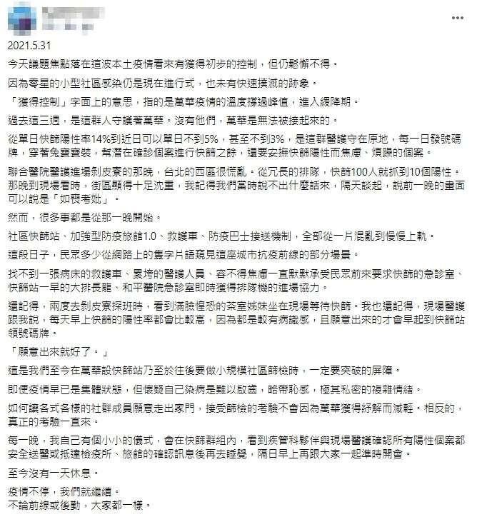 (圖/取自當事者臉書)