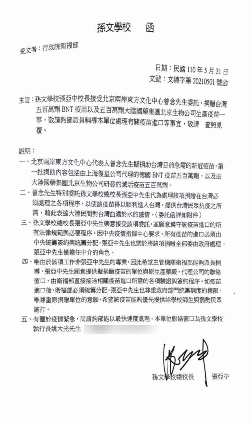 張亞中申請書內容,其中提及「曾念先生特別委託孫文學校總校長張亞中先生代為處理該項捐贈在台灣必須處理之各項程序,以使該疫苗得以順利進入台灣,提供台灣民眾抗疫之所需,藉此表達大陸民間對台灣血濃於水的感情。」