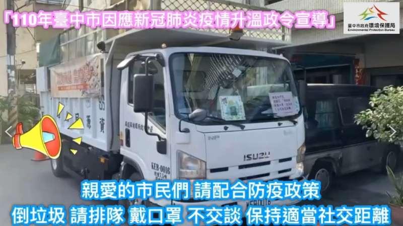 台中市長盧秀燕親自錄音,放在環保局資源回收車上廣播宣導市民戴口罩、勤洗手,做好居家環境消毒,全力防堵疫情。(圖/台中市政府)