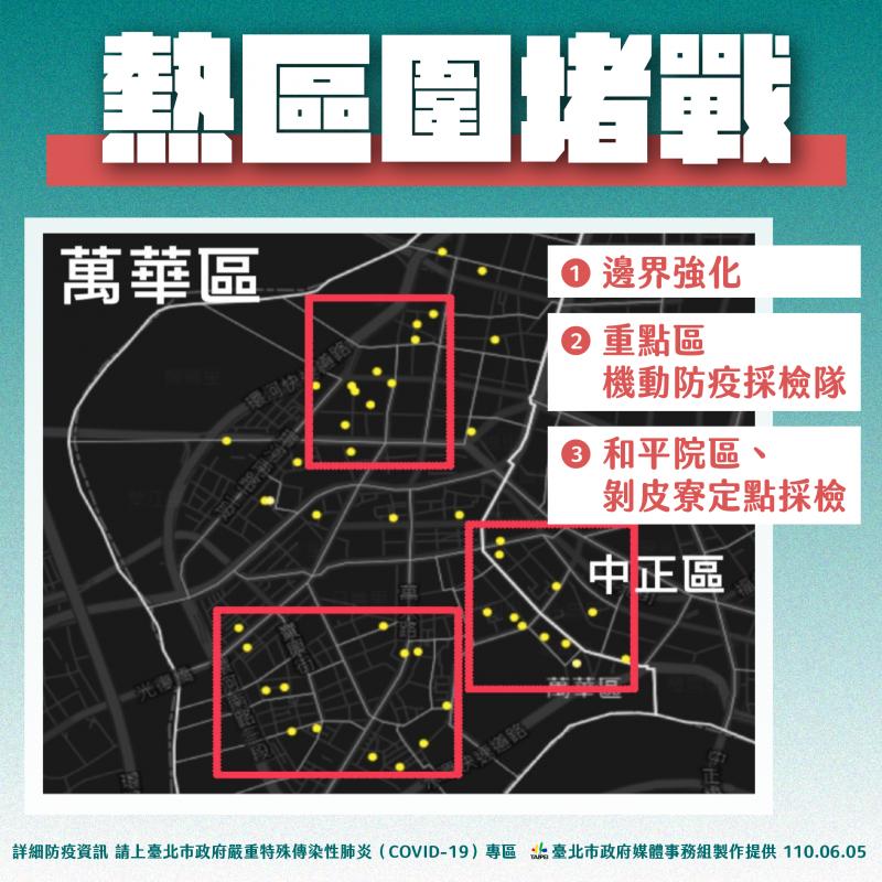 20210605-因應本土疫情,台北市5日公布防疫措施。(台北市政府提供)