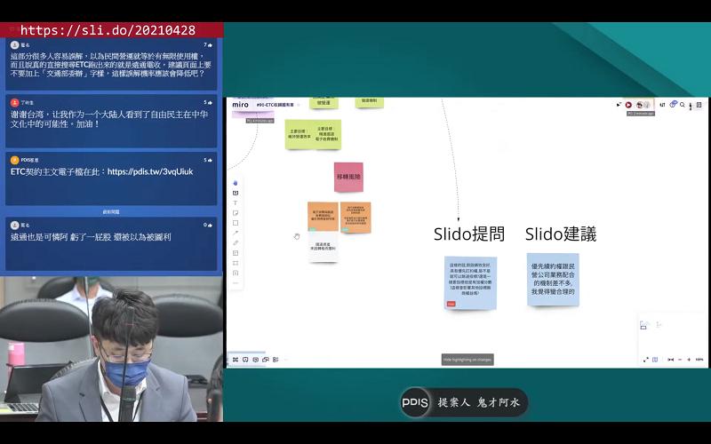 #90_提案人發言時的直播畫面,右為即時線上白板可綜整線上線下的意見.png