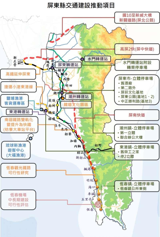 屏東縣政府要打造完整交通鏈,不只實現交通平權更是要創造觀光,促進地方產業。(圖/屏東縣政府提供)