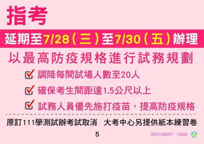 20210607-指考延期至7月28日至7月30日辦理。(中央流行疫情指揮中心提供)