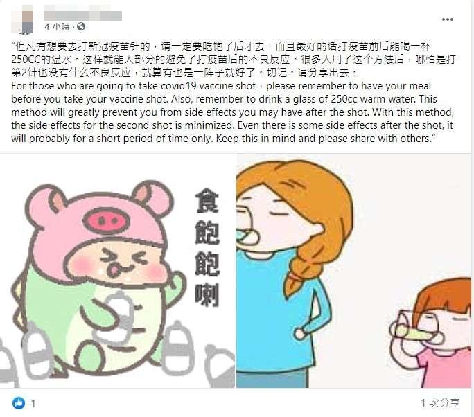 (圖/台灣事實查核中心提供)