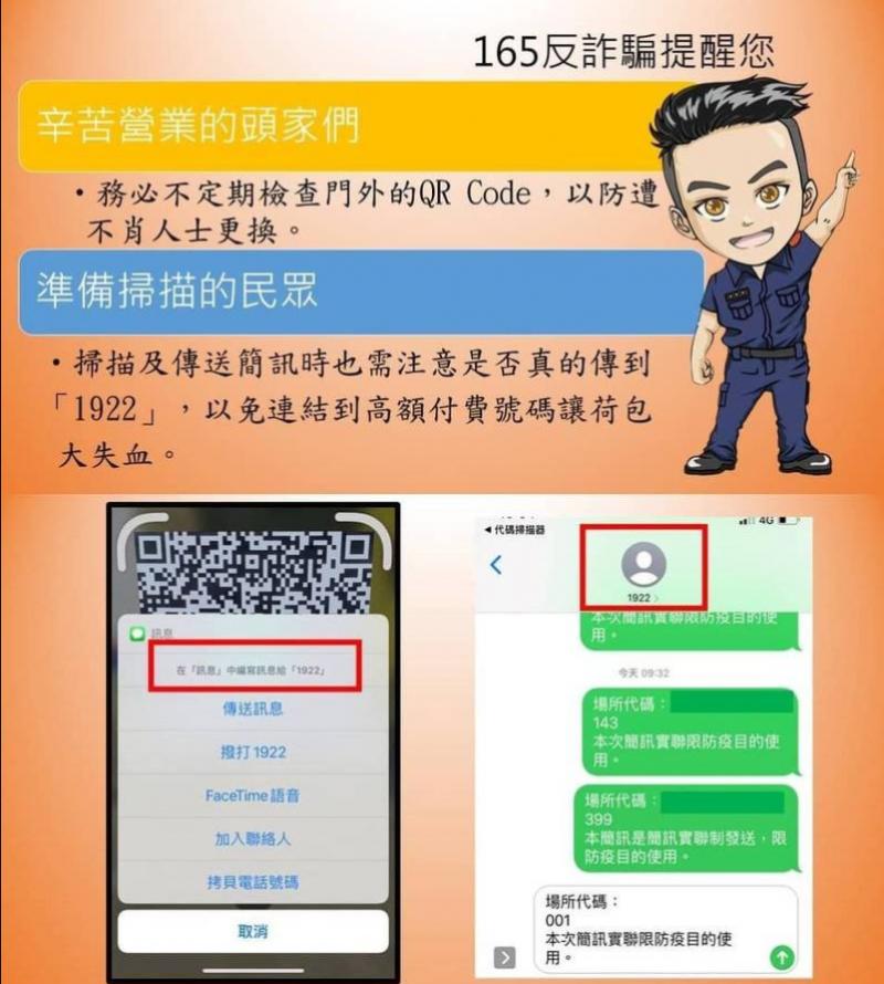 (圖/翻攝自警政署官網)
