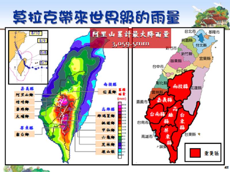 莫拉克颱風累積降雨量及重災區。(中央氣象局及行政院重建會,作者提供)