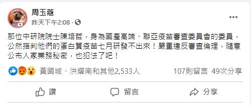 周玉蒄在臉書上批評陳培 嚴重違反審查倫理(取自周玉蒄臉書)