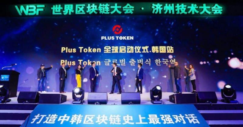 中國史上第一大詐騙案PlusToken。(李可人提供)