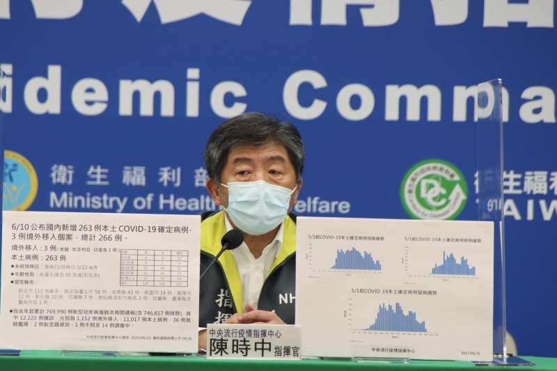 20210610-疫情指揮中心10日召開疫情記者會,指揮官陳時中出席。(指揮中心提供)