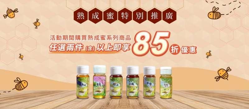 目前蜂樺蜂蜜於活動期間購買熟成蜜系列商品,推出折扣優惠。(圖/蜂樺蜂蜜提供)