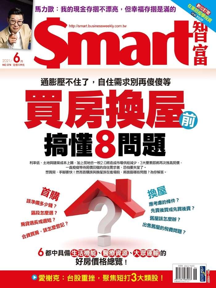 SMART智富6月號。(SMART智富提供)