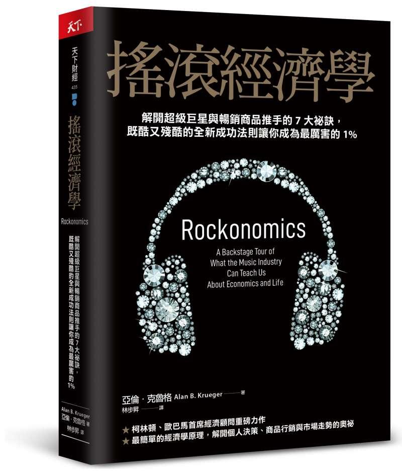 20210611-《搖滾經濟學》書封。(天下雜誌)