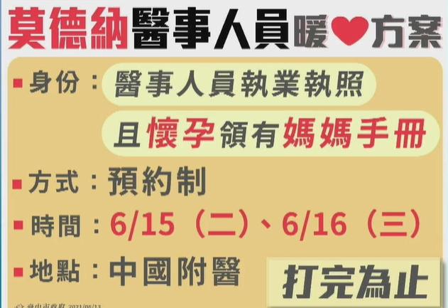 中市懷孕醫事人員可持醫事人員執業執照及孕婦健康手冊,於6月15日、16日前往施打莫德納一苗。(圖/記者王秀禾攝)