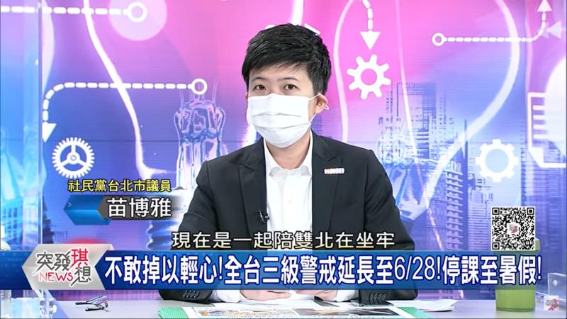 社民黨台北市議員苗博雅日前表示,現在是全台民眾一起「陪雙北坐牢」。(取自《突發琪想》Youtube)