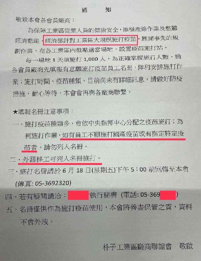 20210616-國民黨立委洪孟楷16日表示,接獲嘉義朴子工業區員工陳情表示,接到公文已經在做國產疫苗施打造冊前置作業。(洪孟楷辦公室提供)