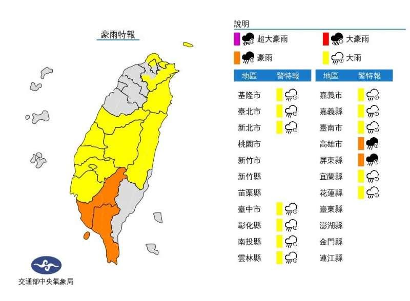 (圖/取自中央氣象局官網)