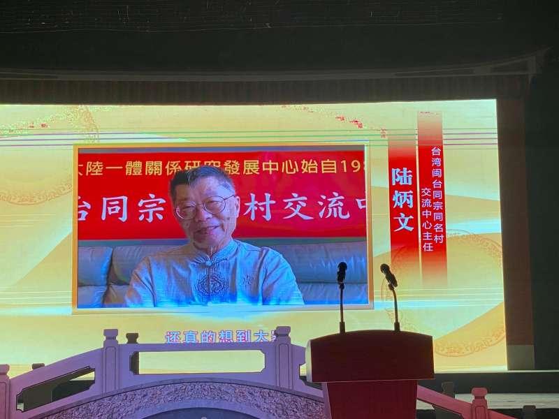 台灣閩台交流中心主任陸炳文。(圖/李蕙宏提供)