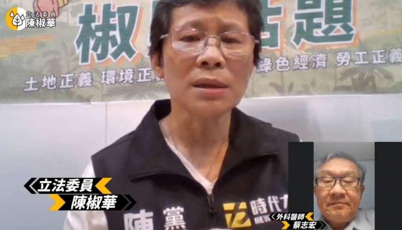 20210624-時代力量黨主席、立委陳椒華24日下午舉行線上記者會,主張支持國產疫苗EUA專家會議公開,亦請公布審查委員名單及專業背景。(取自陳椒華臉書)