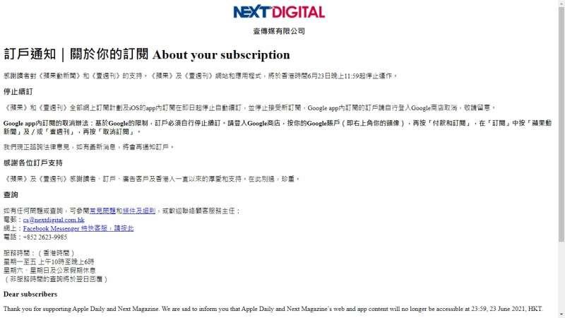 香港《蘋果日報》網站只剩下取消訂閱的說明,26年來的報導點滴全部消失。