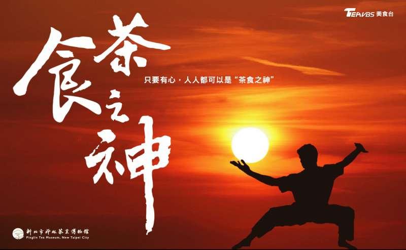 茶博館推出「茶食之神」kuso線上烹飪課。(圖/新北市立坪林茶業博物館提供)