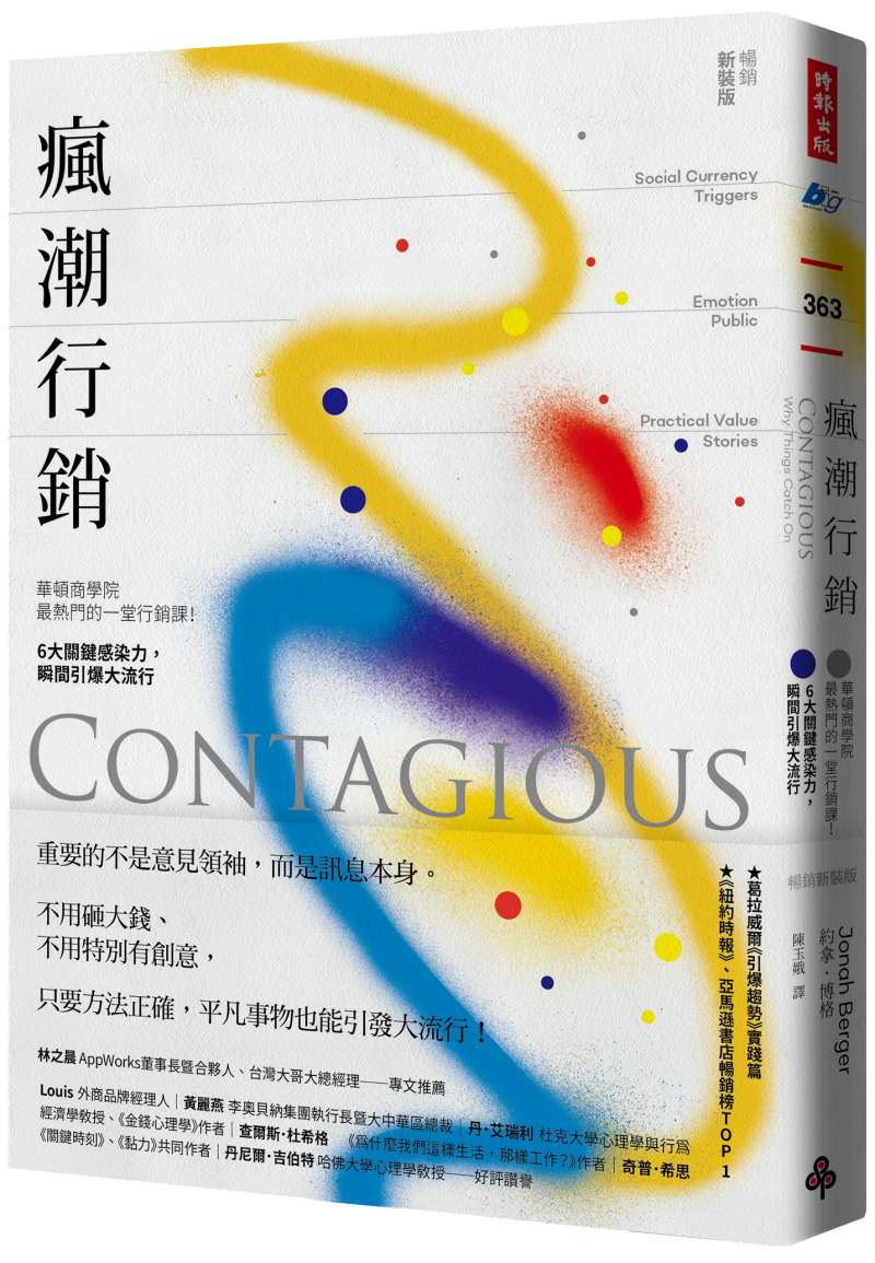 《瘋潮行銷:華頓商學院最熱門的一堂行銷課!6大關鍵感染力,瞬間引爆大流行》書封。(時報出版提供)