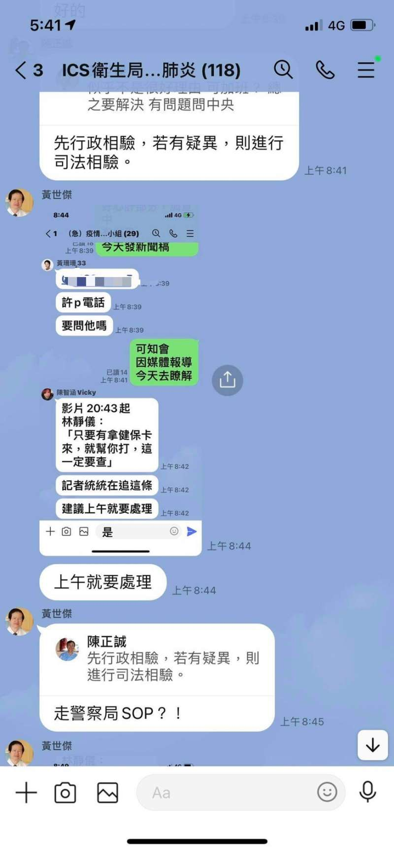 20210701-針對好心肝診所風波,台北市議員簡舒培1日公開衛生局LINE對話截圖。(簡舒培辦公室提供)