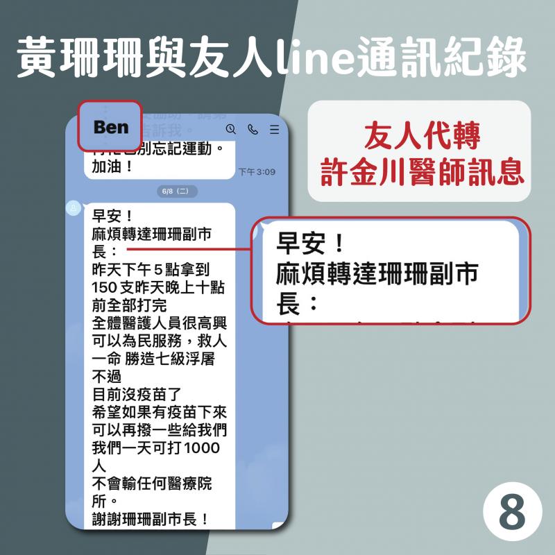 20210701-針對好心肝診所疫苗風波,台北市副市長1日公布相關對話紀錄。(北市府提供)