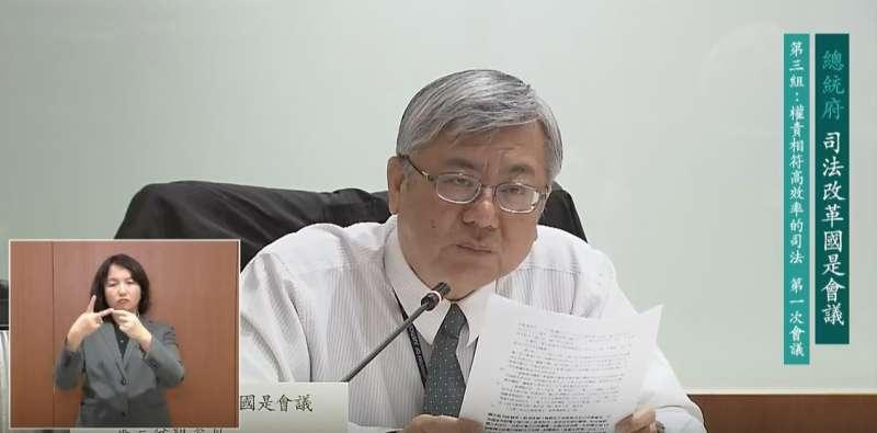 20210703-司改國是會議第3分組第1次會議22日舉行,時任法務部參事陳瑞仁出席。(取自總統府司法改革國是會議YouTube影片)