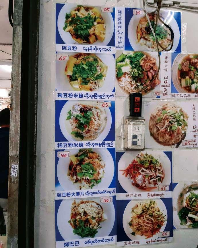 有著道地緬甸餐食的小吃店。(圖/圓神出版社提供,徐祥弼拍攝).jpg
