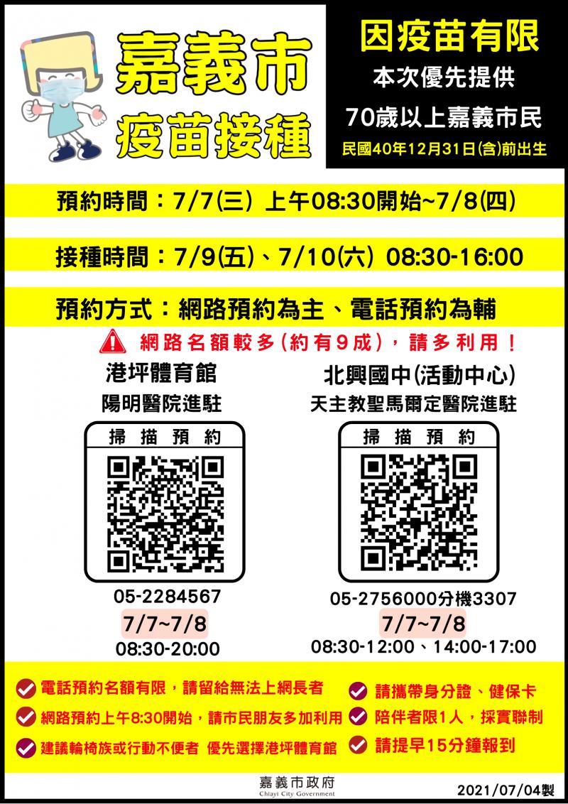 嘉義市疫苗接種預約說明(圖/嘉義市政府提供)