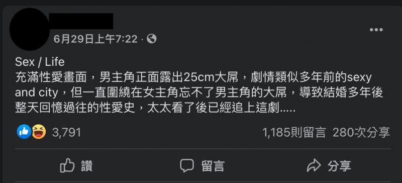 (圖/翻攝自NETFLIX 新台灣討論區(非官方)臉書社團)