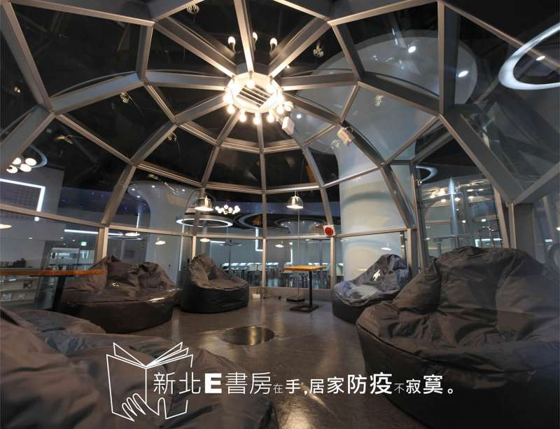 新北市文化局推出新北市立圖書館林口分館的浪漫「星空玻璃屋」供民眾疫情下隔空相見。(圖/新北市文化局提供)