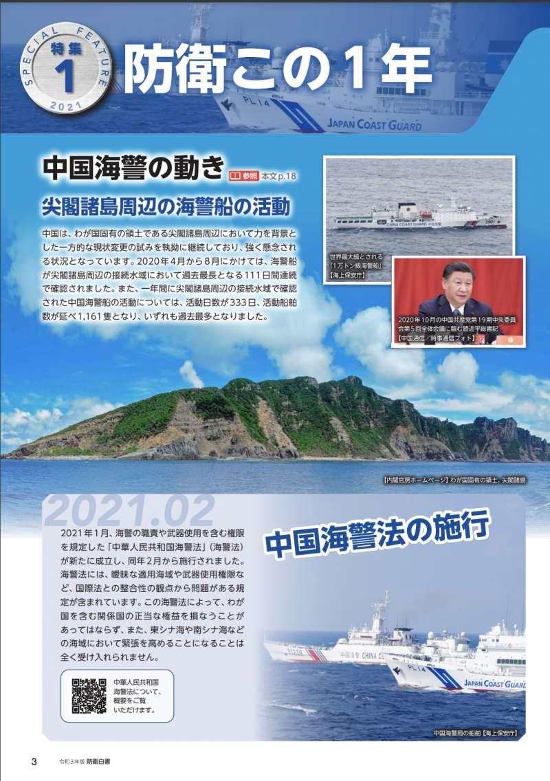 令和3年版的日本《防衛白皮書》,開篇就是分析中國《海警法》對日本防衛局勢的影響。(翻攝防衛省官網)