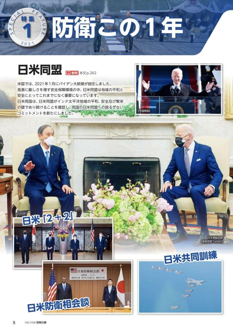 令和3年版的日本《防衛白皮書》介紹日美同盟的最新發展。(翻攝防衛省官網)