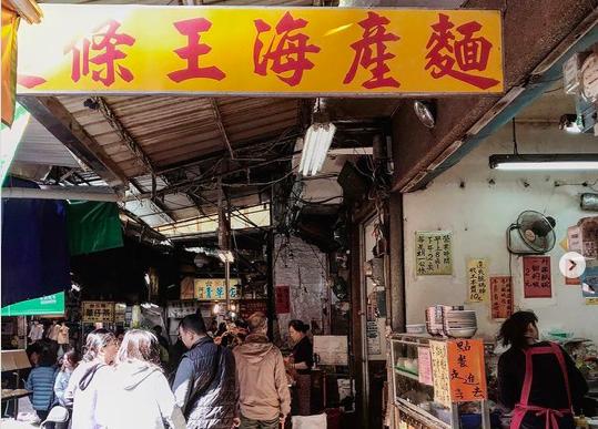 台南必吃12間老字號:麵條王海產麵。(圖 / 取自欣傳媒)