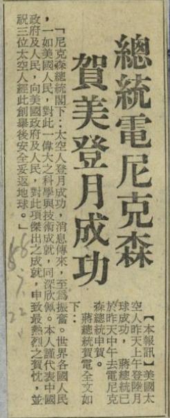 根據國史館典藏文獻,蔣中正在1969年7月21日就代表全體中國人,就登月成功一事向尼克森總統表達祝賀。(國史館)