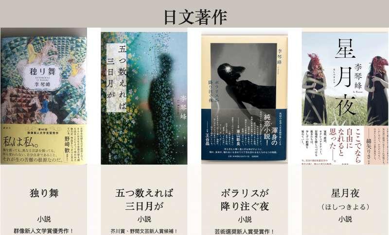 在《彼岸花盛開之地》之前,李琴峰已出版4本日語小說。(翻攝李琴峰官方網站)