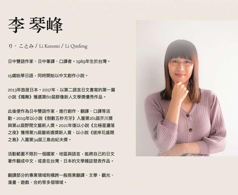 (翻攝李琴峰官方網站)