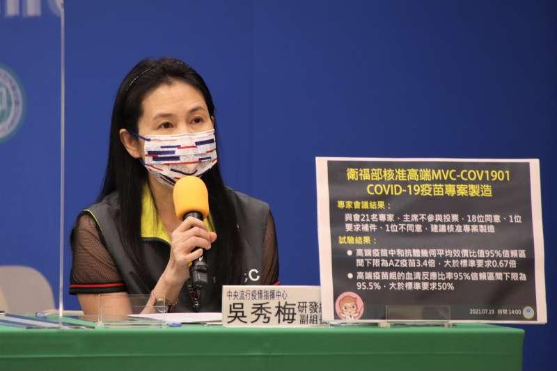 20210719-吳秀梅。(中央流行疫情指揮中心提供)
