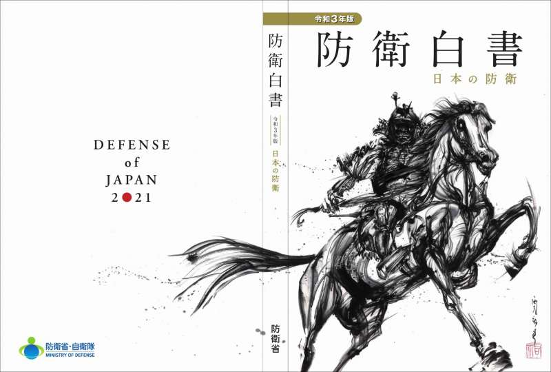 令和三年版日本防衛白皮書。(翻攝防衛省)
